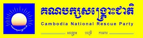Logo du CNRP (source : http://cnrp-media.blogspot.fr/)