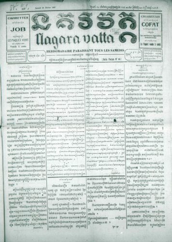 nagarawat-y1-no9-saturday-20-feb-1937-first-page